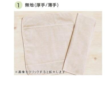 メイドインアース  三つ折り布ナプキン無地