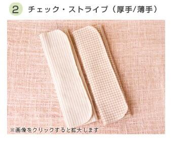 メイドインアース  三つ折り布ナプキン