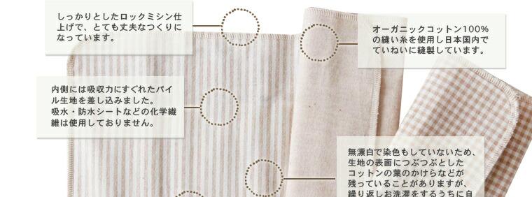 メイドインアース  布ナプキン サイズ、構造、素材
