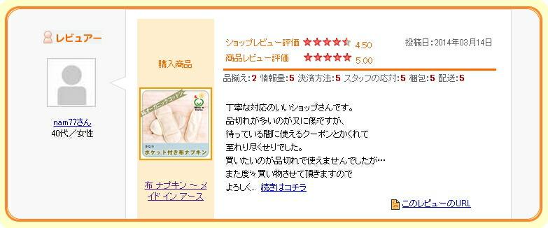 オーガニックコットン専門店 メイド・イン・アース レビュー コンテスト