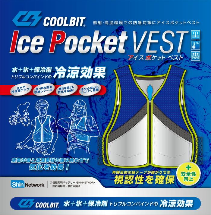 熱射・高温環境での防暑対策にアイスポケットベスト