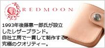 REDMOON(レッドムーン)