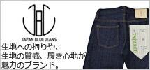 JAPANBLUE