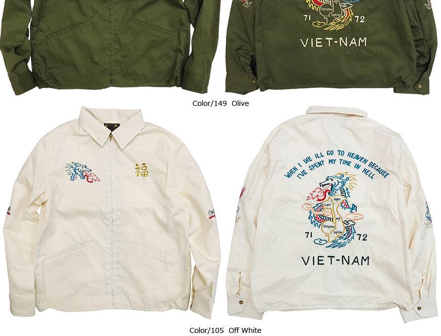 テイラー東洋 デニムコットン ベトナムジャケット『SOUTH-VIET-NAM』 TT13469-228