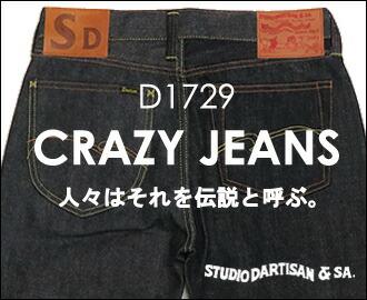 ダルチザン D1729
