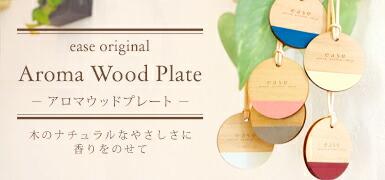 Aroma Wood Plate