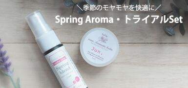 Spring Aroma・トライアルSet