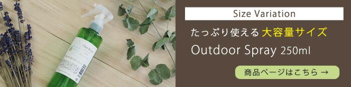 Outdoor 30ml