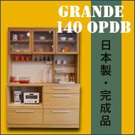 グランデ120キッチンボード