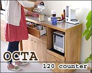 オクタ120カウンター