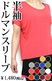 半袖ドルマンTシャツ