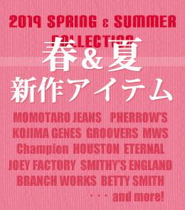 2019年 春・夏新作!
