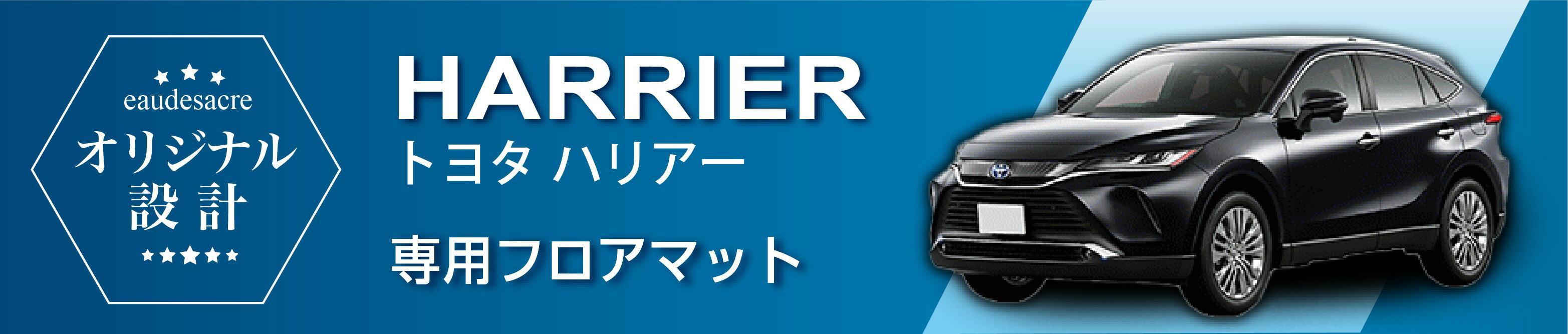 ハリアー(80系のみ)