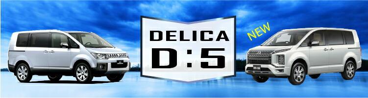 デリカD:5