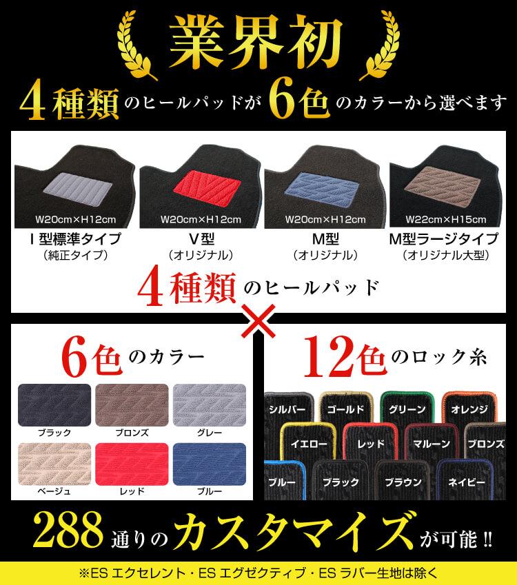 4種類のヒールパッドが6種類のカラーから選べます