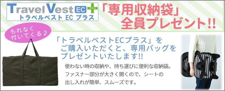 ecplus_syuunou_2.jpg