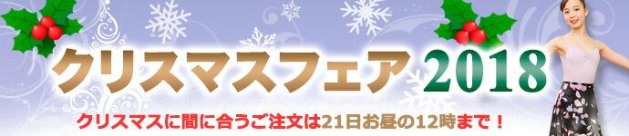 クリスマスフェア2018
