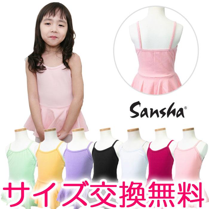[sansha]サンシャ製バレエレオタードTiara シフォンスカート付きキャミソールレオタード全4色