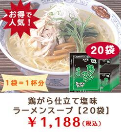 鶏がら仕立て塩味ラーメンスープ小袋40ml×20袋