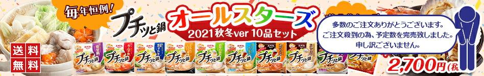 プチッとなべ オールスターズ2021ver.