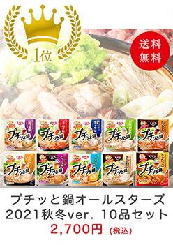 今月の売上No.1!プチッと鍋 オールスターズ 2021秋冬ver. 10品セット