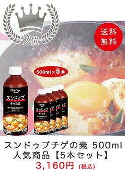 今月の売上No.2!スンドゥブチゲの素 500ml 人気商品【5本セット】