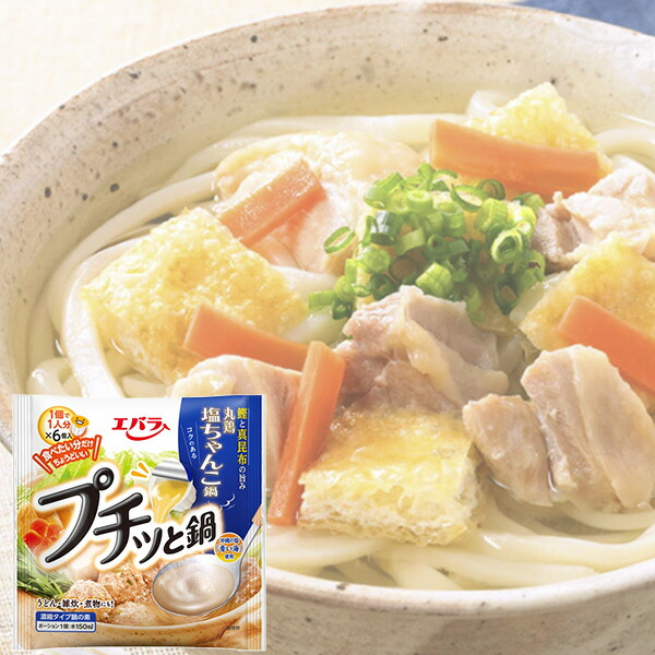 まろやかで上品な味わい!プチッと鍋「丸鶏塩ちゃんこ鍋」