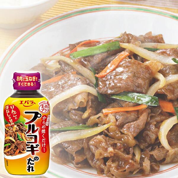お肉料理用合わせ調味料!プルコギのたれ 肉料理のたれ