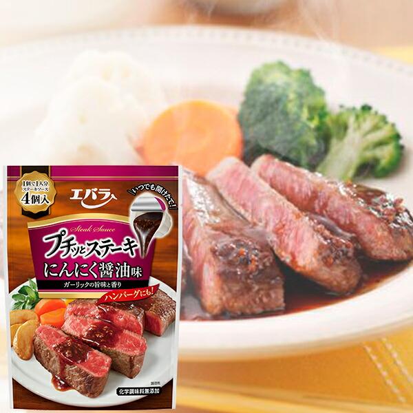 【リニューアル】ステーキソース プチッとステーキ にんにく醤油味 21g×4個