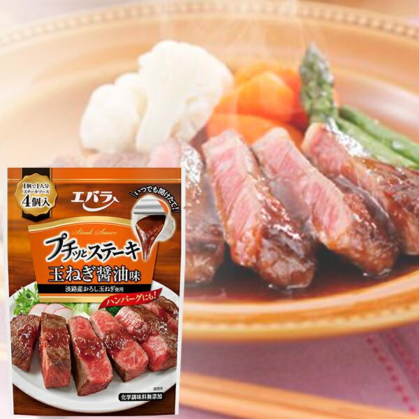 【リニューアル】ステーキソース プチッとステーキ 玉ねぎ醤油味 21g×4個