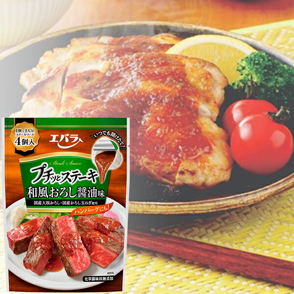 ステーキソース プチッとステーキ 和風おろし醤油味 22g×4個
