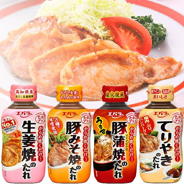 生姜焼のたれ、豚みそ焼のたれ、豚蒲焼のたれ、てりやきのたれの4種