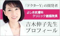吉木伸子先生プロフィール