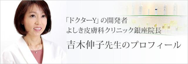 ドクターYの開発者・吉木伸子先生のプロフィール