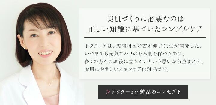 ドクターYは、皮膚科医の吉木伸子先生が開発したお肌にやさしいスキンケア化粧品です