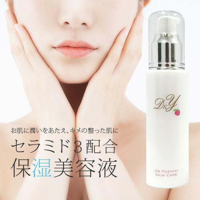 皮膚科医吉木伸子開発ドクターYエモリエントエッセンス(大) 保湿成分セラミド3高濃度配合 保湿美容液