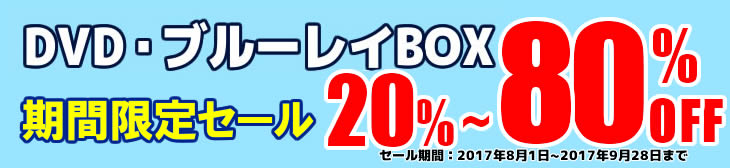 DVDブルーレイBOX 期間限定セール