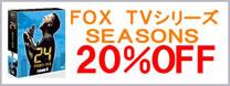 「FOX TVシリーズ SEASONNS」はこちら