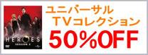 「ユニバーサルTVコレクション50%OFF!」はこちら