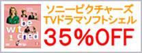 「ソニーピクチャーズ海外TVドラマソフトシェル35%OFF」はこちら