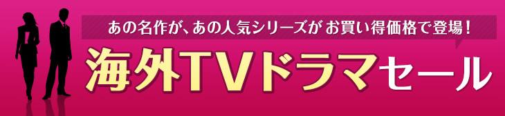 海外TVドラマSALE