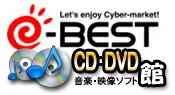 イーベストCD・DVD館 楽天市場店