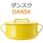 ダンスク(DANSK)