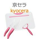 京セラ(kyocera)