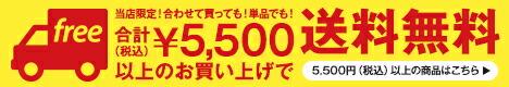 当店限定!合わせて買っても!単品でも!合計5,500円(税込)以上のお買い上げで送料無料!キャンペーン中