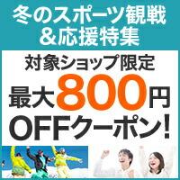 冬のスポーツ観戦 応援特集!最大800円OFFクーポン!2/26(月)9:59迄!