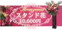 スタンド花10000円