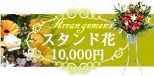 スタンド花2段15000円