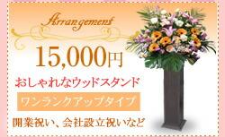 スタンド花15000円