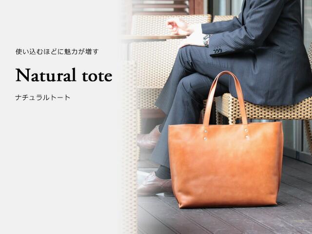 天然成分で作られたヌメ革を惜しみなく 使用した贅沢トート。